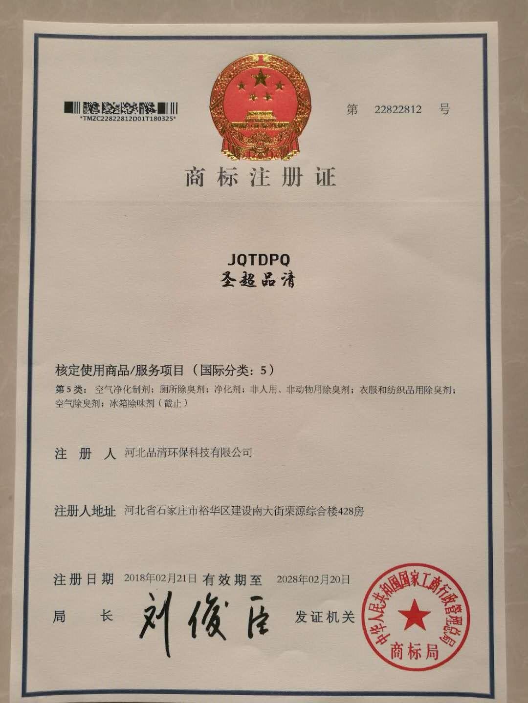 圣超品清商标注册证