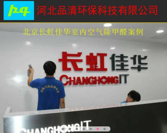 北京长虹佳华室内空气BOB体育官方版app下载案例
