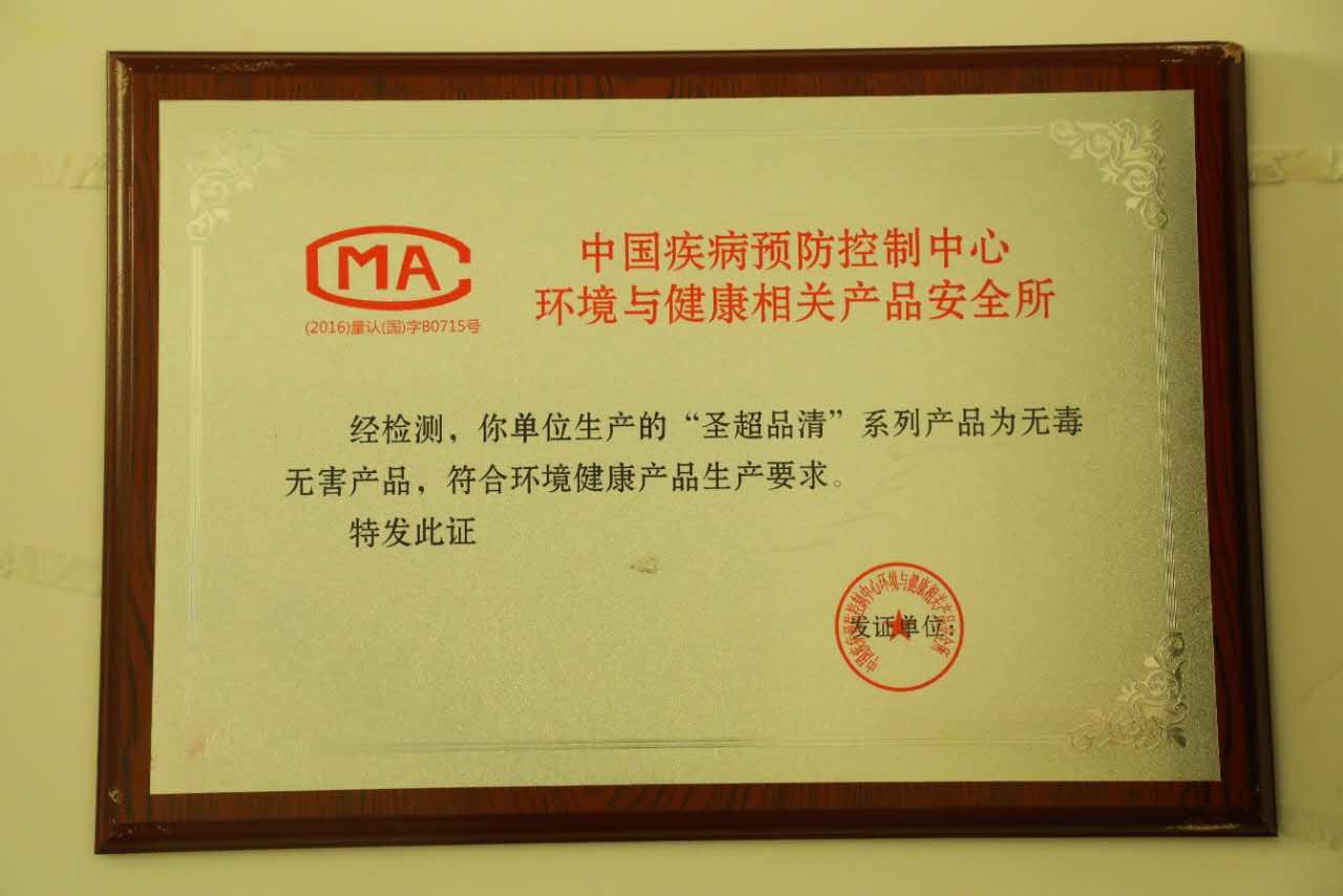 中国疾病预防控制中心环境与健康相关产品安全所
