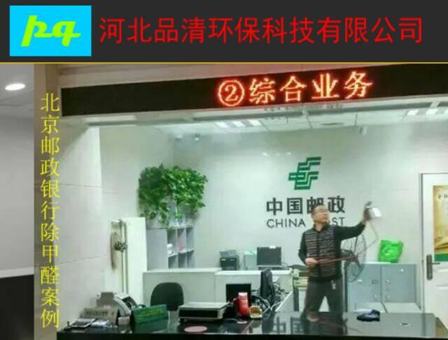 北京邮政银行BOB体育官方版app下载案例
